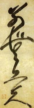 Caligrafía de Muso Sôseki. Siglo XIII.