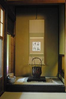Tokonoma. Casa de huéspedes Kyngyoya (Kioto (Foto: Tripadvisor)