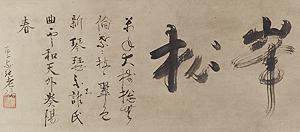 Verso en tinta negra. Sôjun Ikkyu. Siglo XV. Exhibido en el Museo Nacional de Tokio