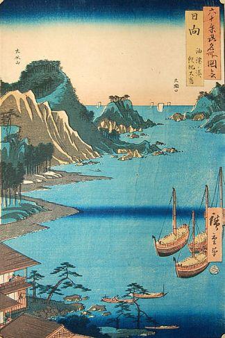 Puerto de Aburatsu. Utagawa Hiroshige