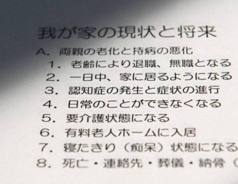 La lista de Akio. (Fuente: The Japan Times)