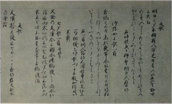 Detalle de un fragmento del Manyoshu, libro poético medieval japonés. Este ejemplar, de antes de 1185, se conserva en el Museo Nacional de Kioto. (Fuente: Wikimedia Commons)