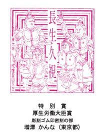 Uno de los hanko ganadores de este año. Foto: http://www.tokyoinsho.jp/)