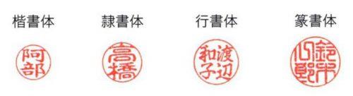 Los hanko se pueden elaborar con diferentes tipos de caligrafía. Las más conocidas son kaishô, reishô, gyoshô y tenshô. Foto: Sinonome Japan)